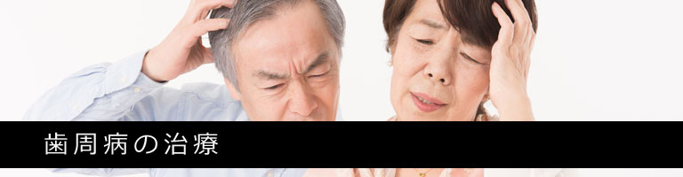 歯を失う歯周病