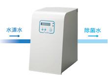 ユニット給水管路除菌装置