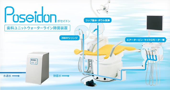 歯科 除菌された治療水で治療